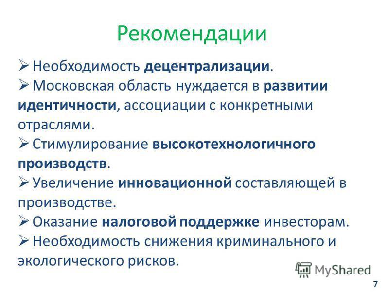 Рекомендации Необходимость децентрализации. Московская область нуждается в развитии идентичности, ассоциации с конкретными отраслями. Стимулирование высокотехнологичного производств. Увеличение инновационной составляющей в производстве. Оказание нало