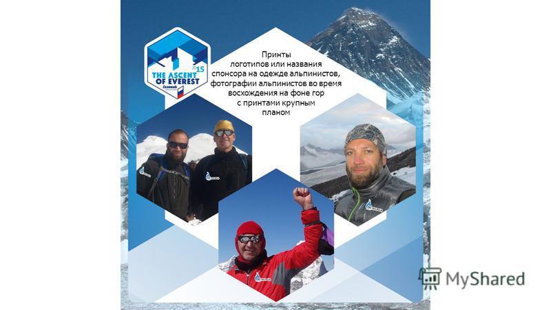 Принты логотипов или названия спонсора на одежде альпинистов, фотографии альпинистов во время восхождения на фоне гор с принтами крупным планом