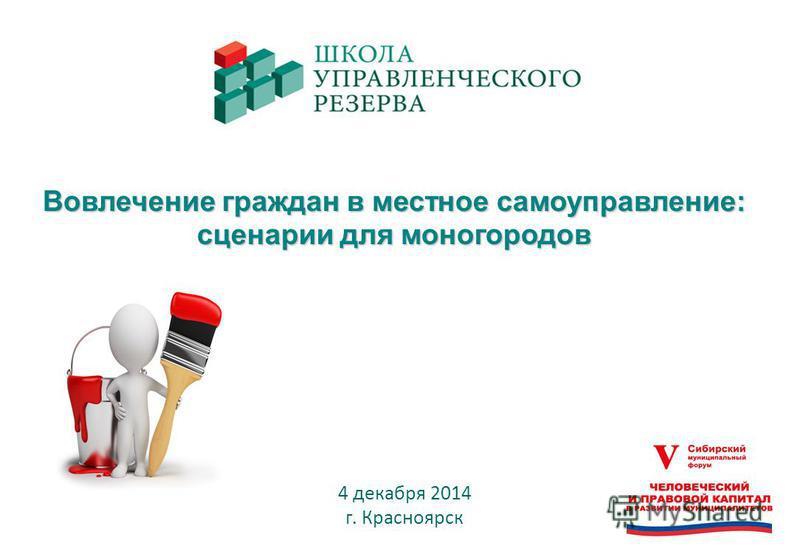 4 декабря 2014 г. Красноярск Вовлечение граждан в местное самоуправление: сценарии для моногородов