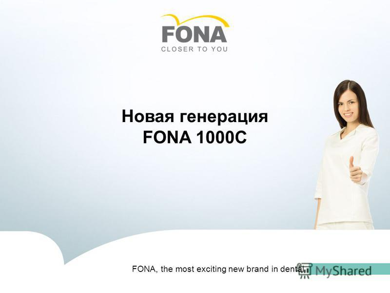 FONA, the most exciting new brand in dental Новая генерация FONA 1000C