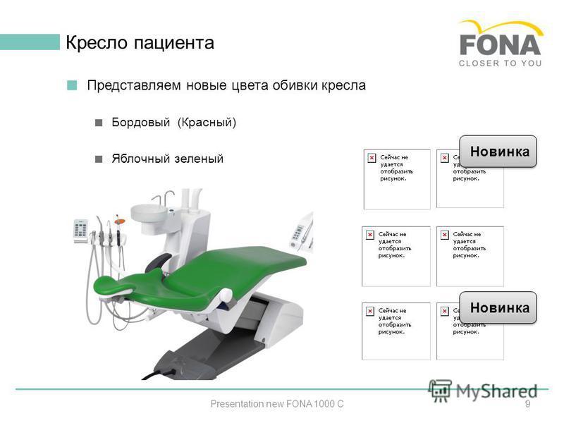 9 Кресло пациента Presentation new FONA 1000 C Представляем новые цвета обивки кресла Бордовый (Красный) Яблочный зеленый Новинка