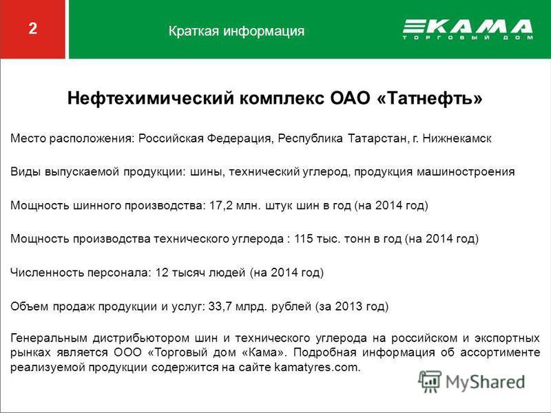 Презентация НХК ОАО «Татнефть»