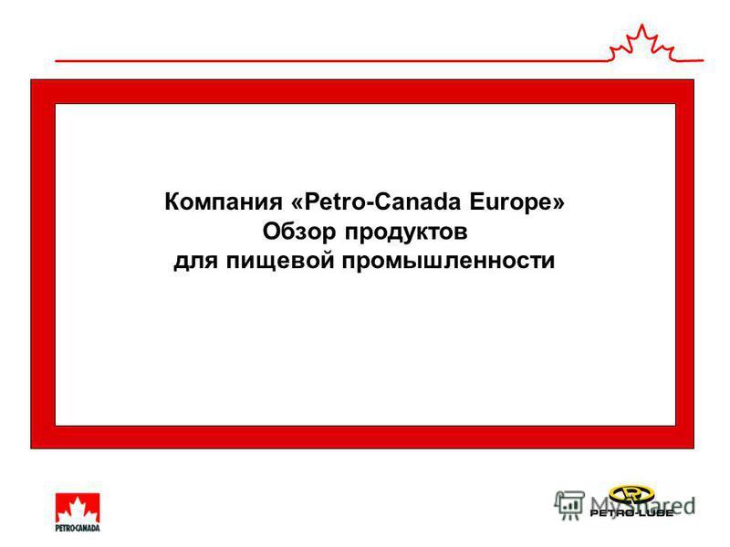 Компания «Petro-Canada Europe» Обзор продуктов для пищевой промышленности