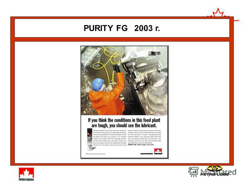 PURITY FG 2003 г.