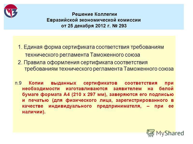 Решение Коллегии Евразийской экономической комиссии от 25 декабря 2012 г. 293 1. Единая форма сертификата соответствия требованиям технического регламента Таможенного союза 2. Правила оформления сертификата соответствия требованиям технического регла