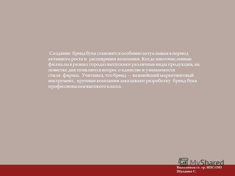 Выполнила ст. гр. ИПС-1503 Шулдыка С. Создание бренд бука становится особенно актуальным в период активного роста и расширения компании. Когда многочисленные филиалы в разных городах выпускают различные виды продукции, на повестке дня появляется вопр