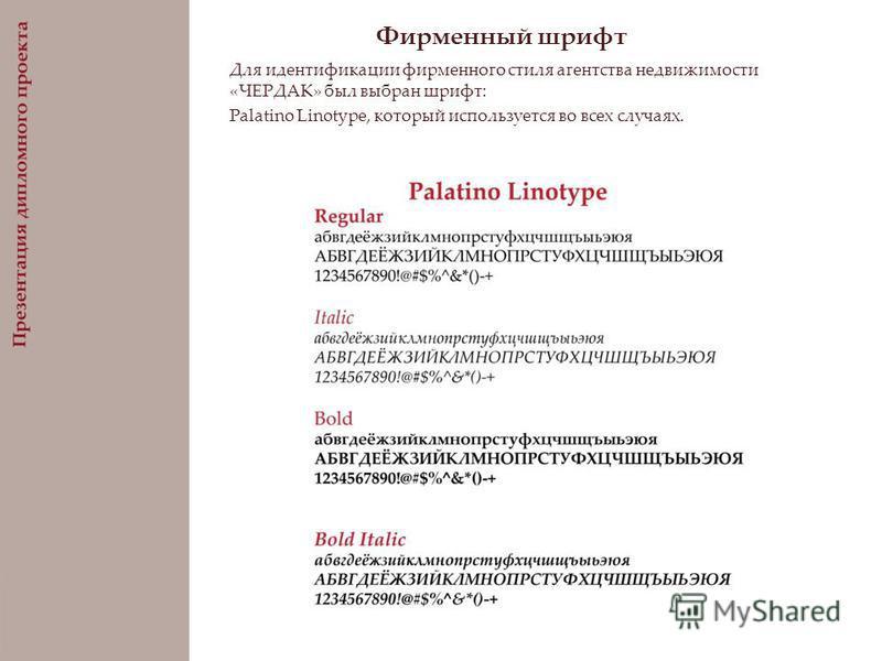 Фирменный шрифт Для идентификации фирменного стиля агентства недвижимости «ЧЕРДАК» был выбран шрифт: Palatino Linotype, который используется во всех случаях.