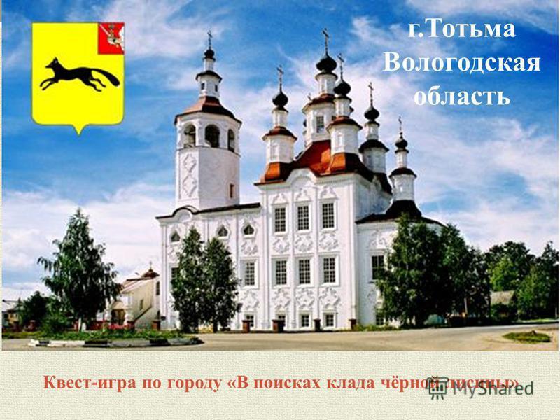 г.Тотьма Вологодская область Квест-игра по городу «В поисках клада чёрной лисицы»