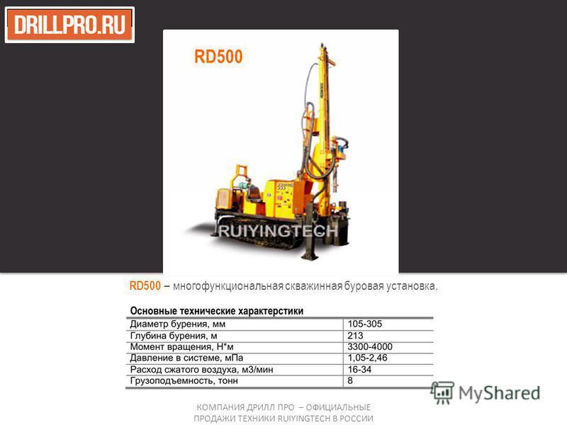 RD500 – многофункциональная скважинная буровая установка. КОМПАНИЯ ДРИЛЛ ПРО – ОФИЦИАЛЬНЫЕ ПРОДАЖИ ТЕХНИКИ RUIYINGTECH В РОССИИ RD500