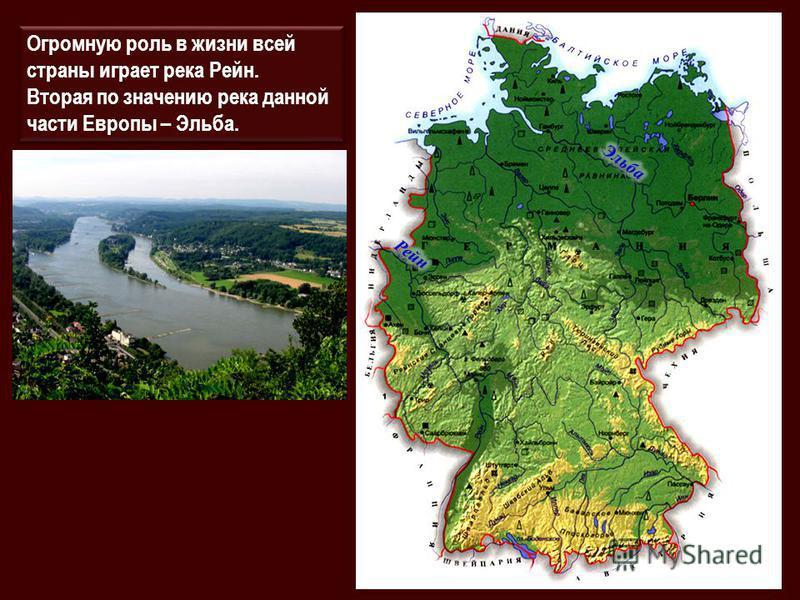 Огромную роль в жизни всей страны играет река Рейн. Вторая по значению река данной части Европы – Эльба. Огромную роль в жизни всей страны играет река Рейн. Вторая по значению река данной части Европы – Эльба.