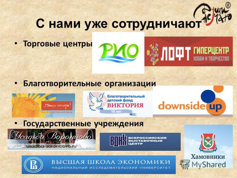 С нами уже сотрудничают Торговые центры Благотворительные организации Государственные учреждения