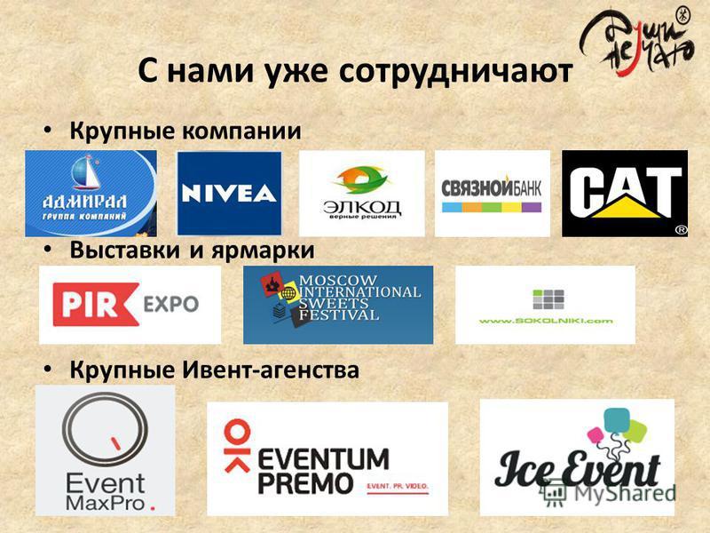С нами уже сотрудничают Крупные компании Выставки и ярмарки Крупные Ивент-агентства