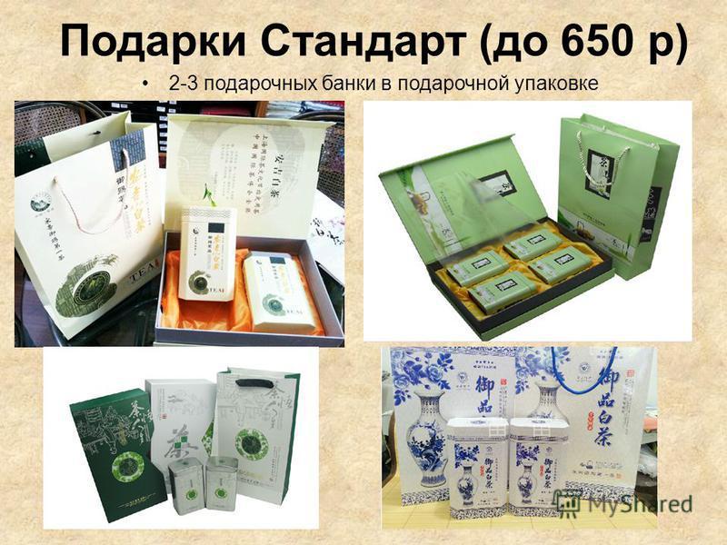 Подарки Стандарт (до 650 р) 2-3 подарочных банки в подарочной упаковке