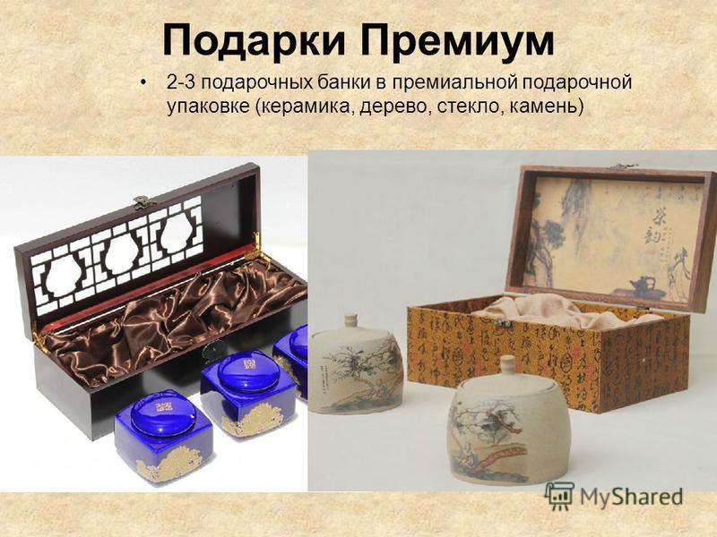 Подарки Премиум 2-3 подарочных банки в премиальной подарочной упаковке (керамика, дерево, стекло, камень)