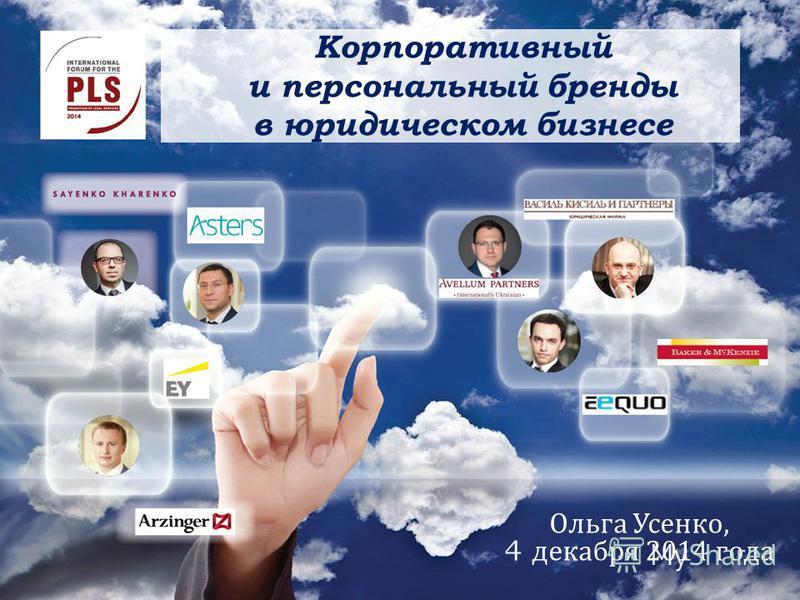 Корпоративный и персональный бренды в юридическом бизнесе Ольга Усенко, 4 декабря 2014 года