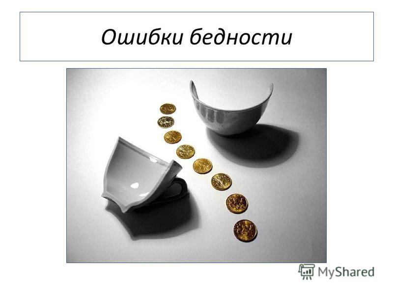 Ошибки бедности