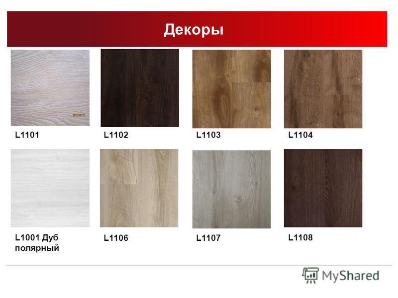 Декоры L1101L1102L1103L1104 L1001 Дуб полярный L1106 L1108 L1107