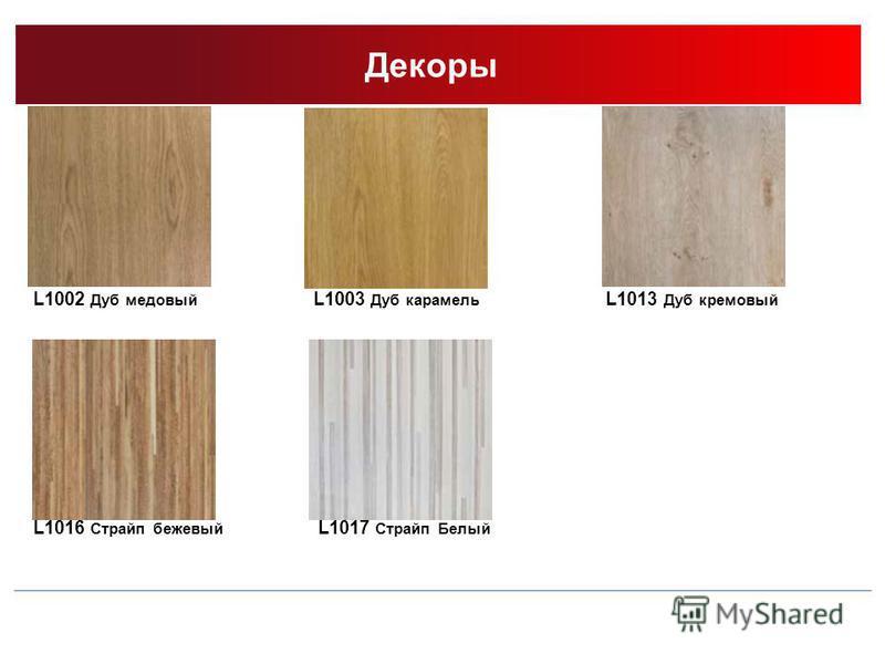 Декоры L1002 Дуб медовый L1003 Дуб карамель L1013 Дуб кремовый L1016 Страйп бежевый L1017 Страйп Белый