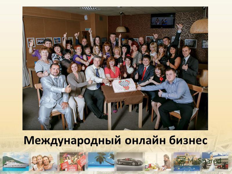 Международный онлайн бизнес