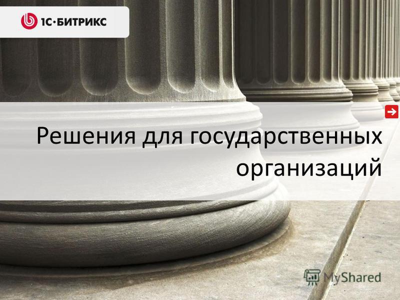 Решения для государственных организаций