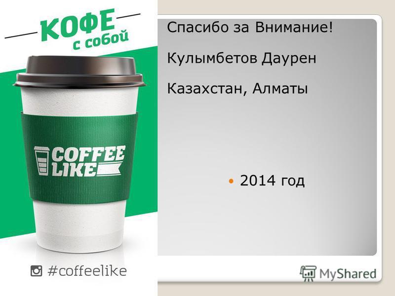 Спасибо за Внимание! Кулымбетов Даурен Казахстан, Алматы 2014 год