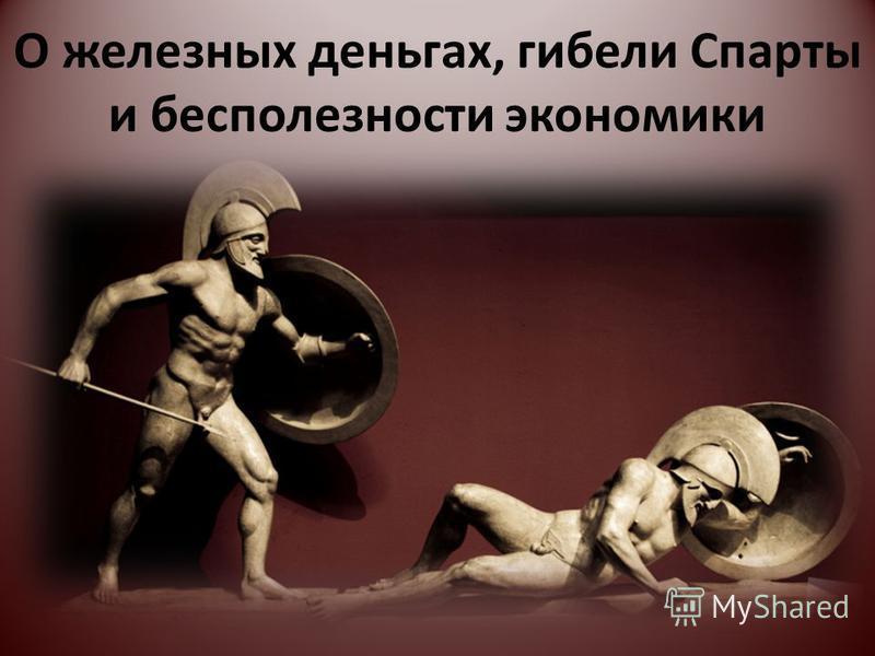 О железных деньгах, гибели Спарты и бесполезности экономики