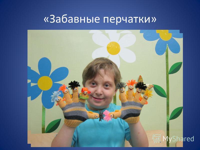 «Забавные перчатки»