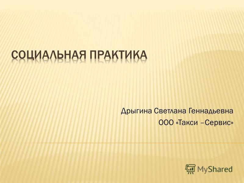 Дрыгина Светлана Геннадьевна ООО «Такси –Сервис»