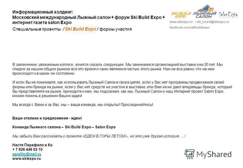 www.skiexpo.ru / ski_board@skiexpo.ru facebook.com/skibuildexpo Информационный холдинг: Московский международный Лыжный салон + форум Ski Build Expo + интернет газета salon Expo Специальные проекты / Ski Build Expo / формы участия В заключении, уважа