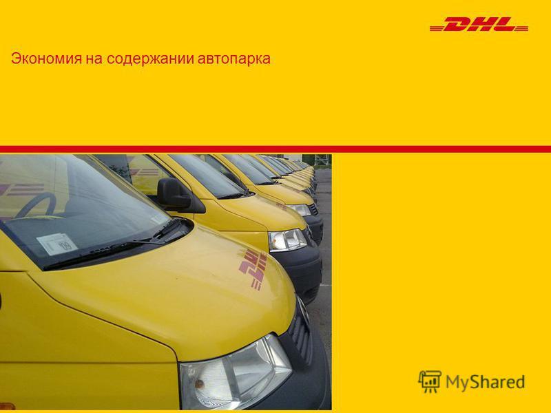 Экономия на содержании автопарка
