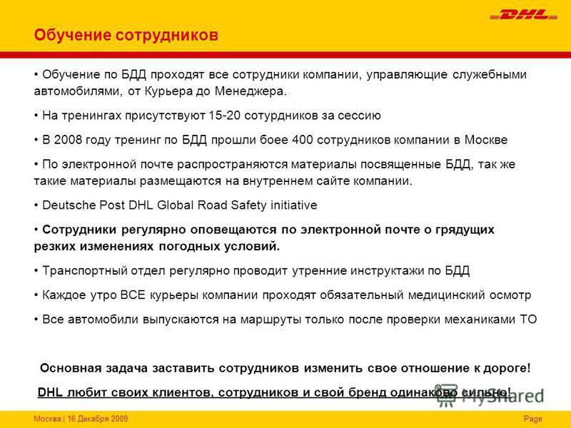 Москва | 16 Декабря 2009Page Обучение сотрудников Обучение по БДД проходят все сотрудники компании, управляющие служебными автомобилями, от Курьера до Менеджера. На тренингах присутствуют 15-20 сотрудников за сессию В 2008 году тренинг по БДД прошли