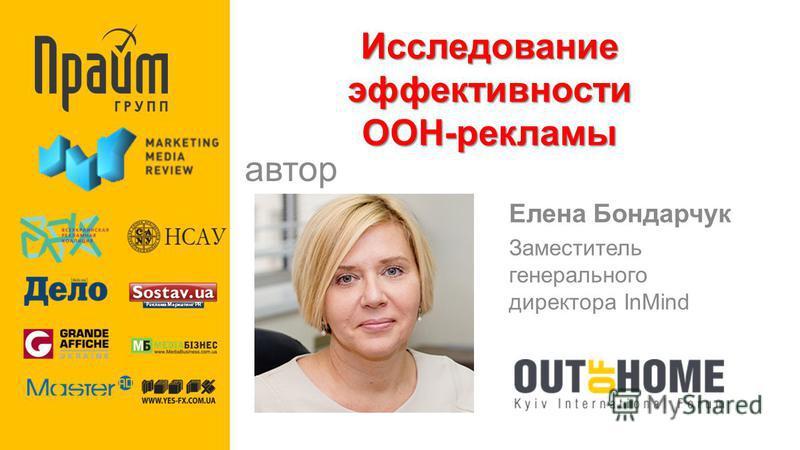 Исследование эффективности OOH-рекламы автор Елена Бондарчук Заместитель генерального директора InMind