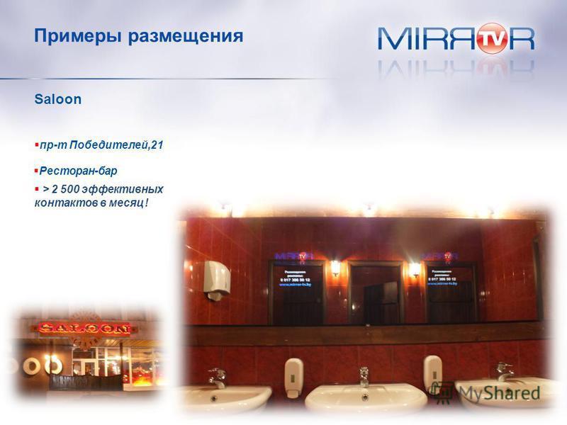 Примеры размещения Saloon пр-т Победителей,21 Ресторан-бар > 2 500 эффективных контактов в месяц !