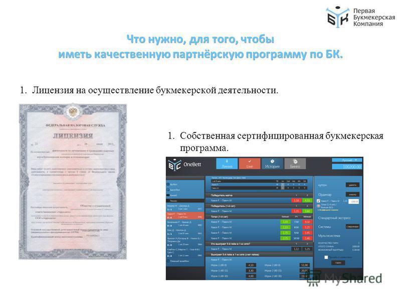 Что нужно, для того, чтобы иметь качественную партнёрскую программу по БК. 1. Собственная сертифицированная букмекерская программа. 1. Лицензия на осуществление букмекерской деятельности.