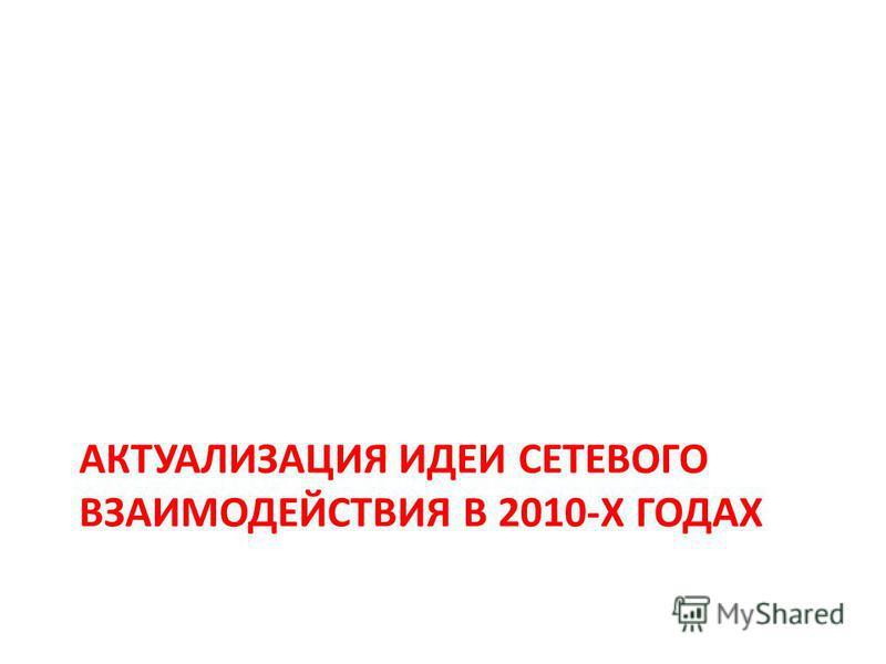 АКТУАЛИЗАЦИЯ ИДЕИ СЕТЕВОГО ВЗАИМОДЕЙСТВИЯ В 2010-Х ГОДАХ