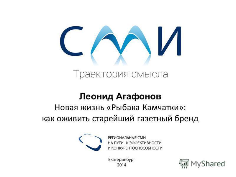 Леонид Агафонов Новая жизнь «Рыбака Камчатки»: как оживить старейший газетный бренд