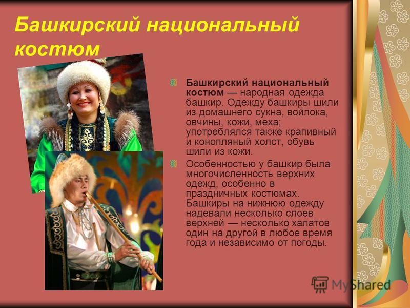 БАШКОРТОСТАН – СЕРДЦЕ РОССИИ Столица Башкортостана - город Уфа Население республики – 4069,7 тыс.чел. Национальный состав: русские – 36,1% башкиры – 39,5% татары – 25,4% чуваши – 2,7% марийцы – 26% украинцы – 1% другие национальности – 2,7% А всего в