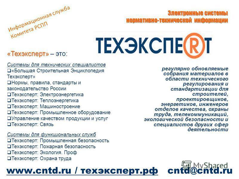 Электронные системы нормативно-технической информации www.cntd.ru / техэксперт.рф cntd@cntd.ru регулярно обновляемые собрания материалов в области технического регулирования и стандартизации для строителей, проектировщиков, энергетиков, инженеров отд