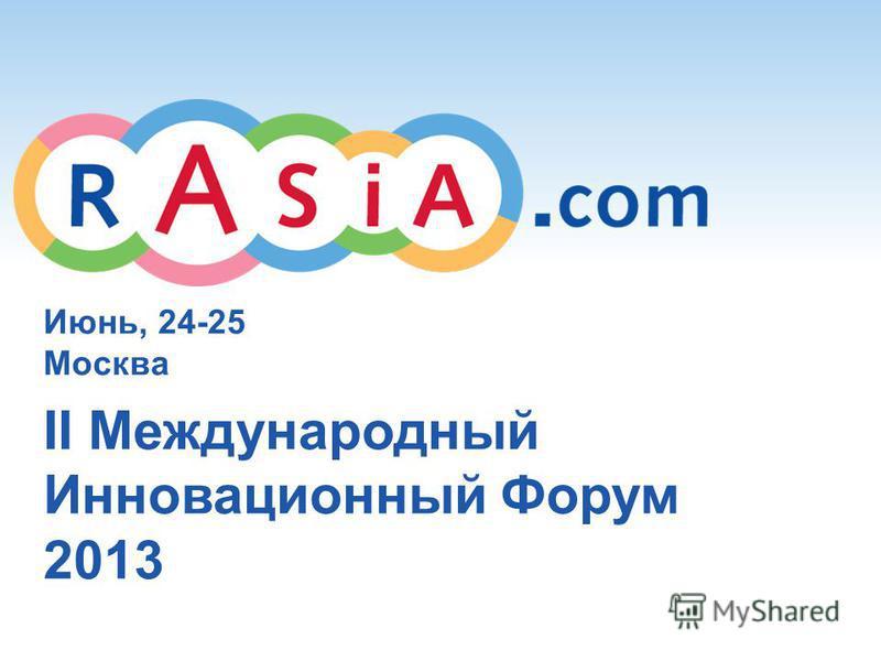 II Международный Инновационный Форум 2013 Июнь, 24-25 Москва