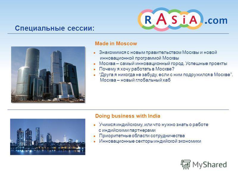 Doing business with India Специальные сессии: Знакомимся с новым правительством Москвы и новой инновационной программой Москвы Москва – самый инновационный город. Успешные проекты Почему я хочу работать в Москве? Друга я никогда не забуду, если с ним