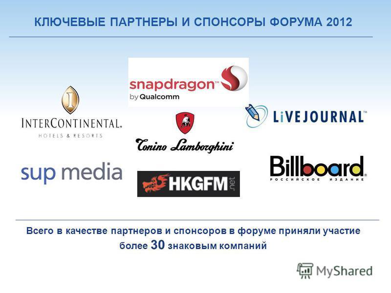 Всего в качестве партнеров и спонсоров в форуме приняли участие более 30 знаковым компаний КЛЮЧЕВЫЕ ПАРТНЕРЫ И СПОНСОРЫ ФОРУМА 2012