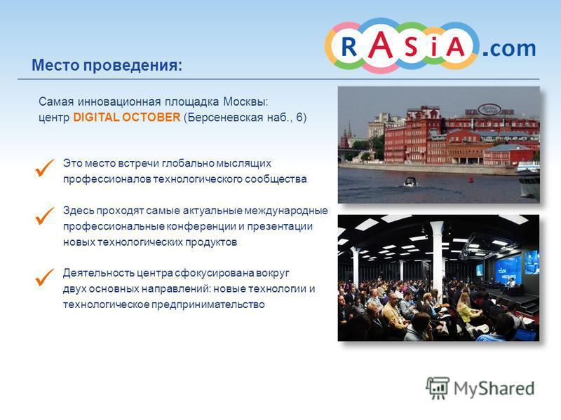 Место проведения: Самая инновационная площадка Москвы: центр DIGITAL OCTOBER (Берсеневская наб., 6) Это место встречи глобально мыслящих профессионалов технологического сообщества Здесь проходят самые актуальные международные профессиональные конфере