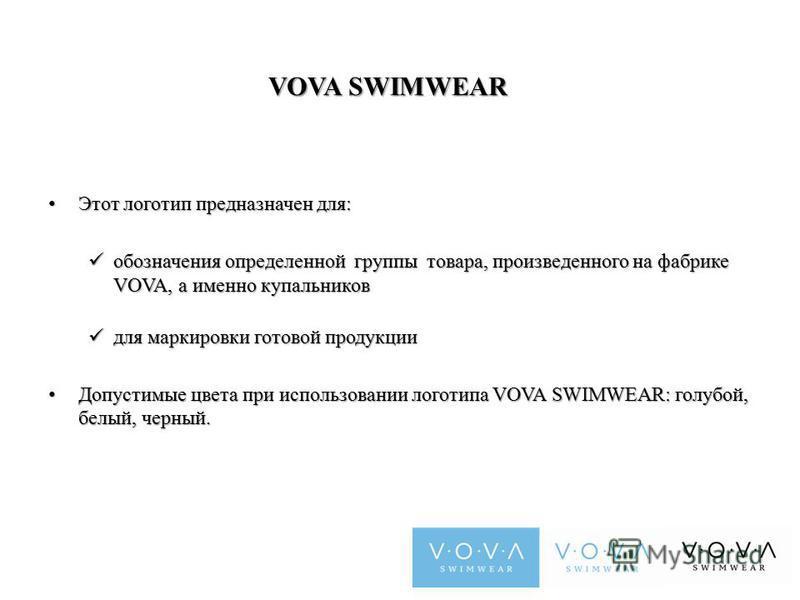 VOVA SWIMWEAR Этот логотип предназначен для: Этот логотип предназначен для: обозначения определенной группы товара, произведенного на фабрике VOVA, а именно купальников обозначения определенной группы товара, произведенного на фабрике VOVA, а именно
