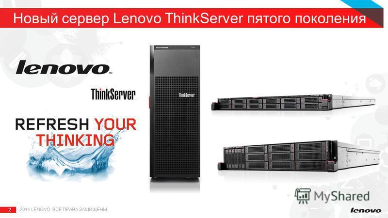 2 Новый сервер Lenovo ThinkServer пятого поколения