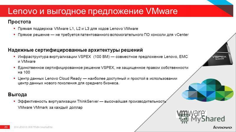 23 Lenovo и выгодное предложение VMware Простота Прямая поддержка VMware L1, L2 и L3 для кодов Lenovo VMware Прямое решение не требуется патентованного вспомогательного ПО консоли для vCenter Надежные сертифицированные архитектуры решений Инфраструкт