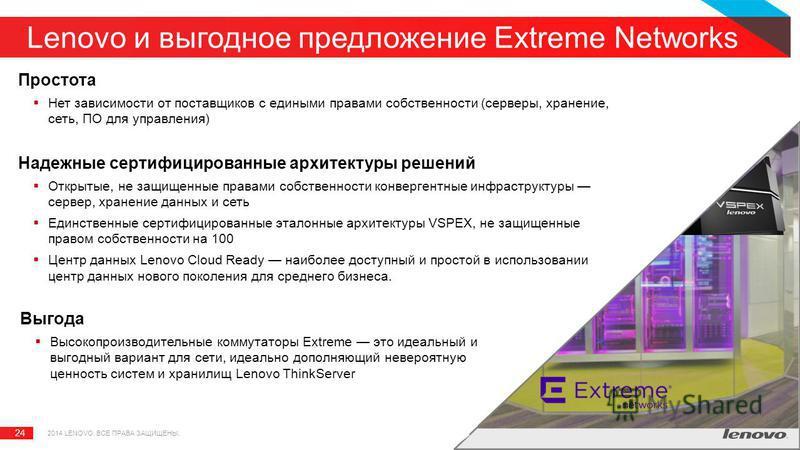 24 Lenovo и выгодное предложение Extreme Networks Простота Нет зависимости от поставщиков с едиными правами собственности (серверы, хранение, сеть, ПО для управления) Надежные сертифицированные архитектуры решений Открытые, не защищенные правами собс