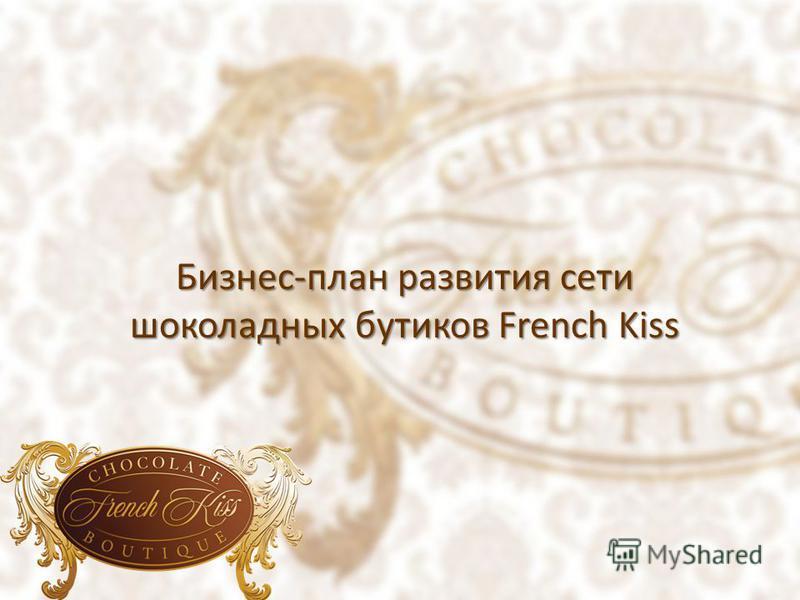 Бизнес-план развития сети шоколадных бутиков French Kiss