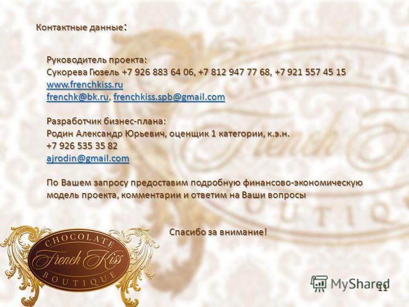 Контактные данные : Руководитель проекта: Сукорева Гюзель +7 926 883 64 06, +7 812 947 77 68, +7 921 557 45 15 www.frenchkiss.ru frenchk@bk.rufrenchk@bk.ru, frenchkiss.spb@gmail.com frenchkiss.spb@gmail.com frenchk@bk.rufrenchkiss.spb@gmail.com Разра