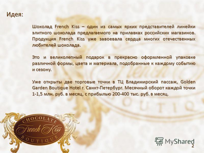 Идея: Шоколад French Kiss – один из самых ярких представителей линейки элитного шоколада предлагаемого на прилавках российских магазинов. Продукция French Kiss уже завоевала сердца многих отечественных любителей шоколада. Это и великолепный подарок в