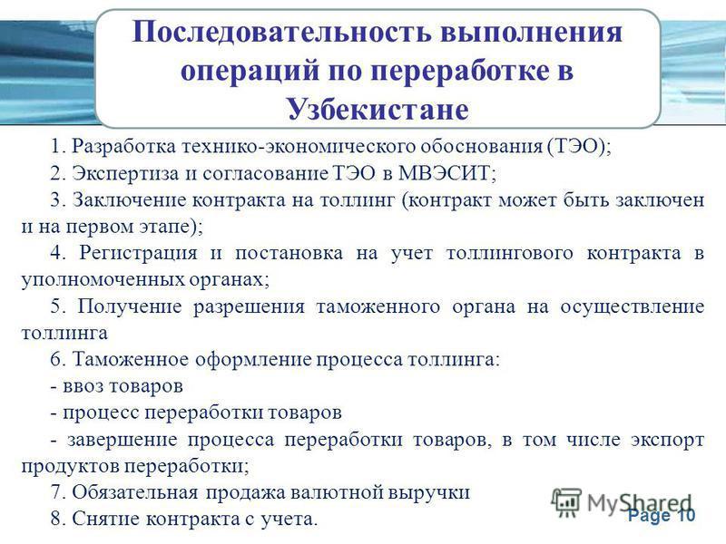 Page 10 Последовательность выполнения операций по переработке в Узбекистане 1. Разработка технико-экономического обоснования (ТЭО); 2. Экспертиза и согласование ТЭО в МВЭСИТ; 3. Заключение контракта на толлинг (контракт может быть заключен и на перво